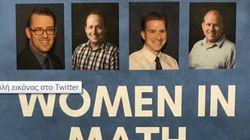 Το πόστερ τα είπε όλα: «Γυναίκες στα Μαθηματικά» από 4