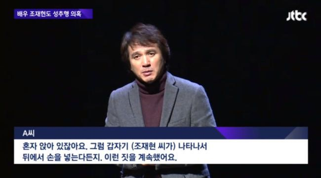 '조재현 성추행' 익명의 여성이 '뉴스룸'에서 증언했다