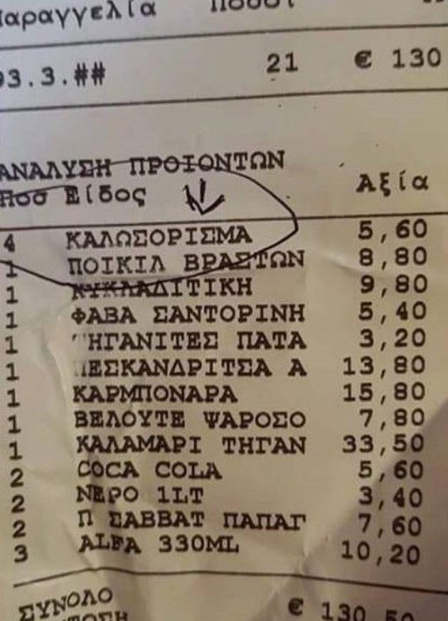Κρήτη: Όταν πληρώνεις και για το καλωσόρισμα σε