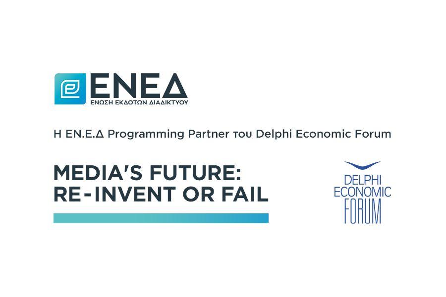 Η ΕΝ.Ε.Δ: Programming Partner του Delphi Economic