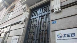 ΣΕΒ: Nα συνεχιστεί η μεταρρυθμιστική προσπάθεια για την έξοδο της χώρας από τα