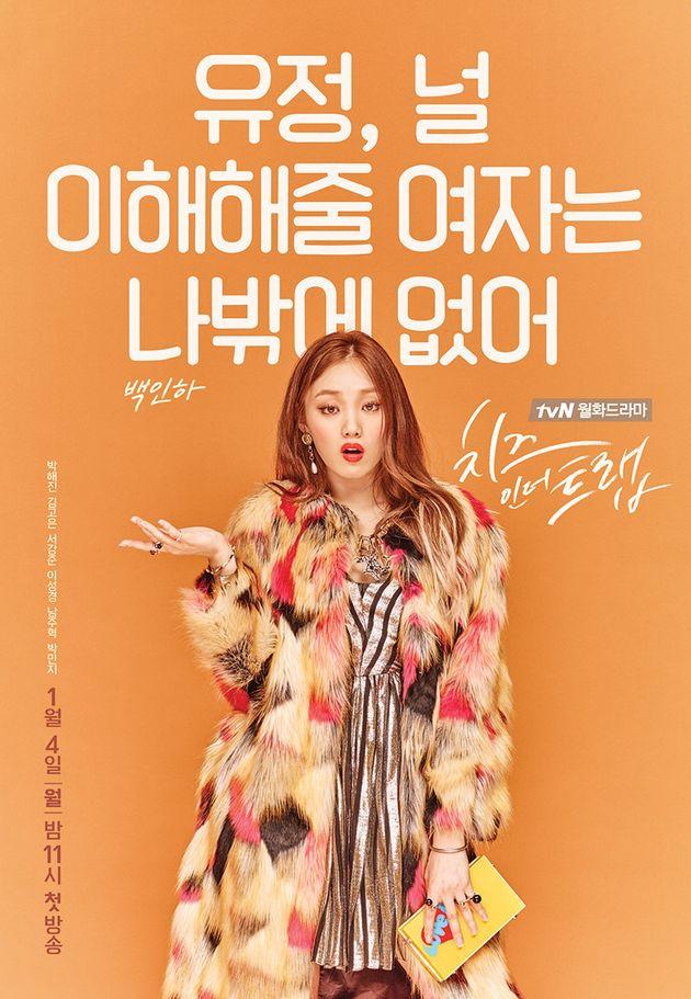 배우 유인영이 '치즈인더트랩' 백인하로