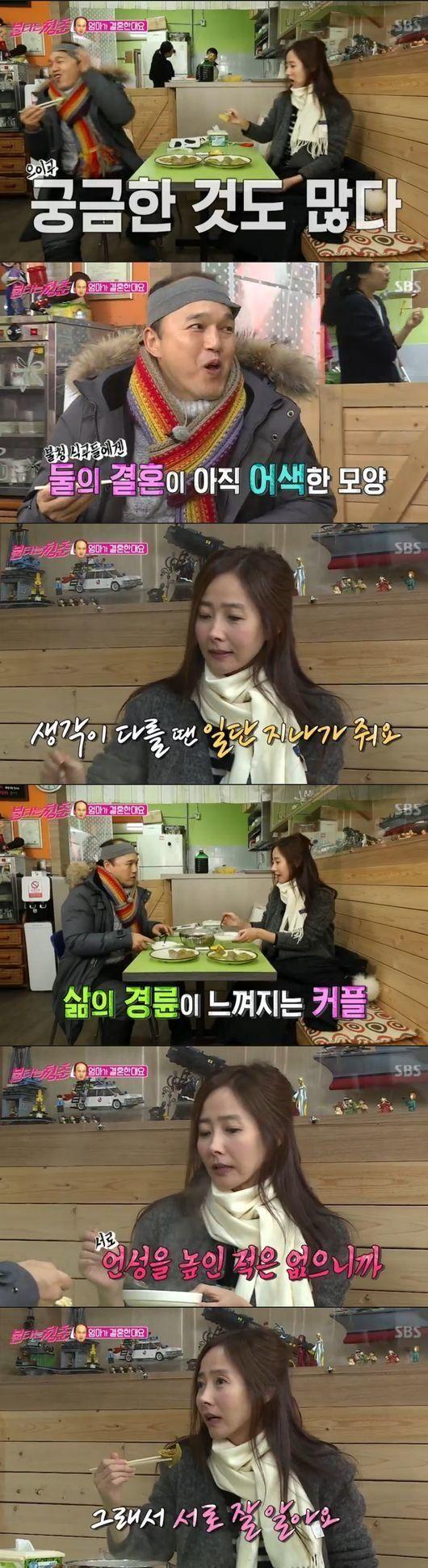 [어저께TV] '불청' 김국진♥강수지, 노련미 넘치는 싸움의