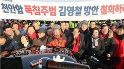 김영철을 '도로교통법 위반'으로 처벌해야 한다는 주장이