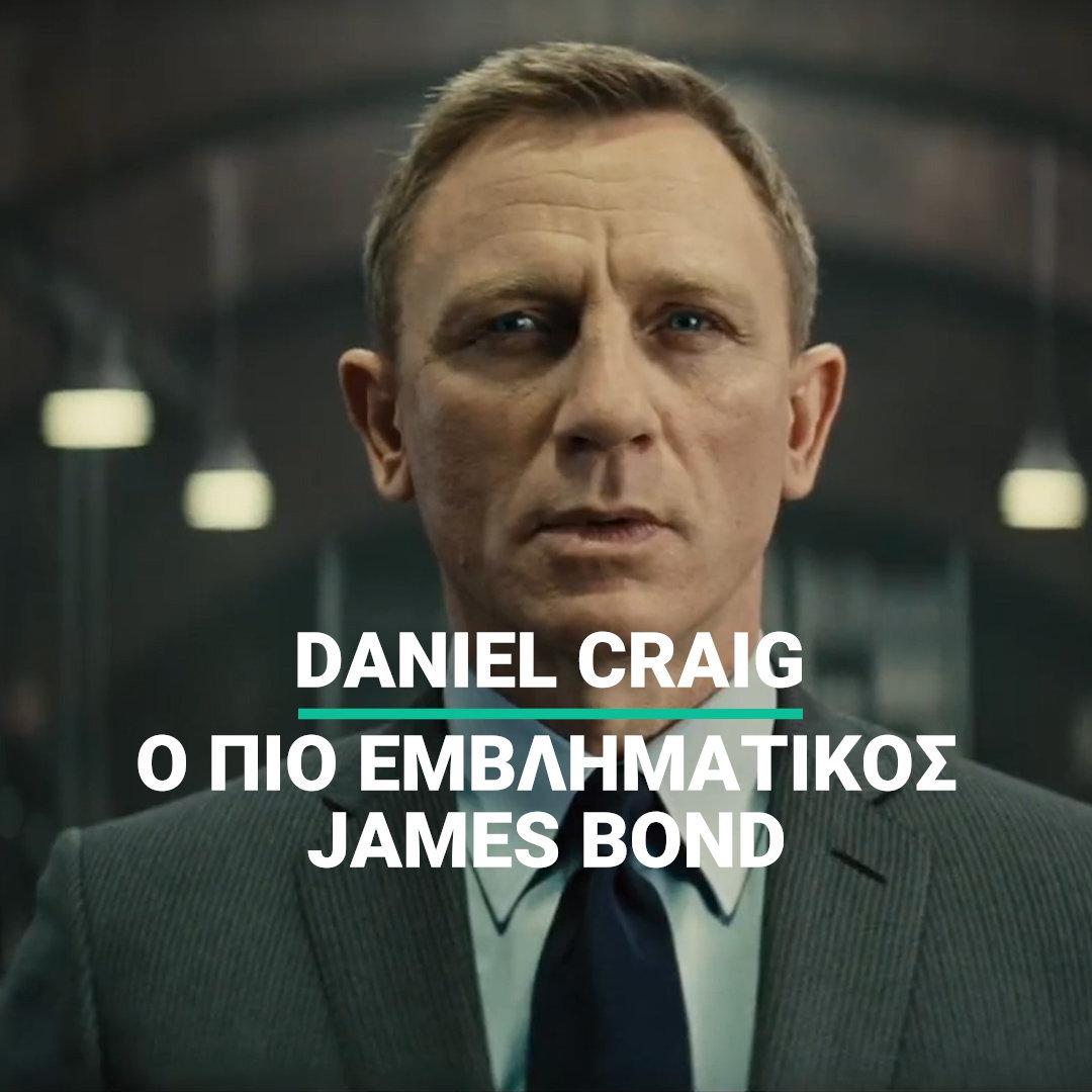 Daniel Craig: O πιο εμβληματικός James Bond