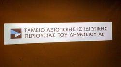 ΤΑΙΠΕΔ: Δεν ανήκει σε εμάς το Θεραπευτήριο Χρόνιων
