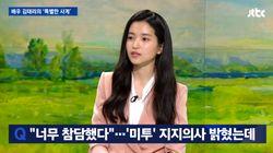 '미투 운동의 앞날'에 대한 배우 김태리의 솔직한 생각