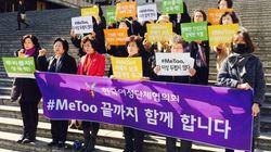 한국여성단체협의회가 '미투 지원본부' 발족을