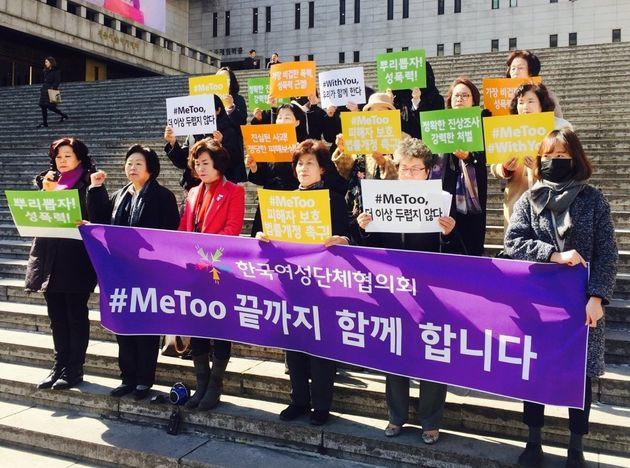 한국여성단체협의회가 '미투 지원본부' 발족을 예고하며 한 말