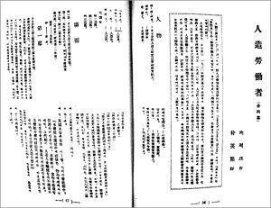 ⟪개벽⟫에 연재된 박영희의