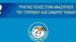 Θεσσαλονίκη: Το «amber alert» για τον 17χρονο Αλέξανδρο που άργησε: «Ζητούσε απεγνωσμένα βοήθεια». Τι καταγγέλλει το Χαμόγελο...