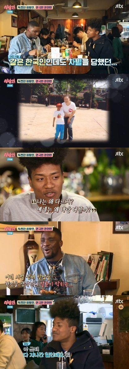 [어저께TV] '이방인' 샘오취리·한현민, 조심스레 털어놓은 인종차별