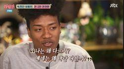 샘오취리와 한현민이 '한국의 인종차별'에 대해