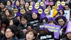 '여성의 날'을 앞두고 광화문광장에서 '#미투'가