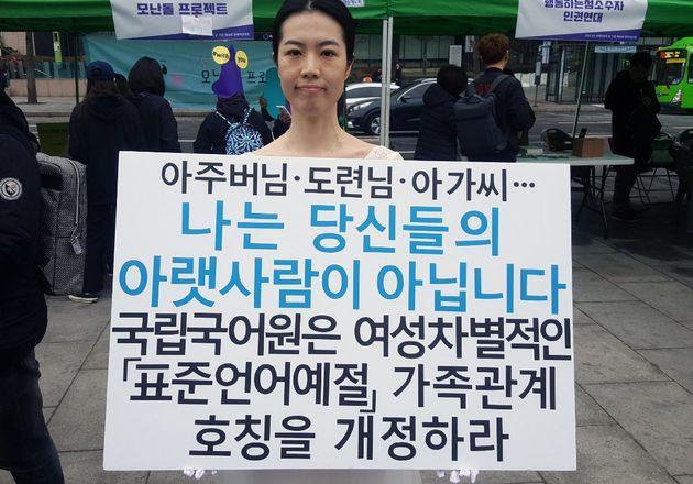 4일 결혼식 피로연에서 입었던 하얀 드레스를 입고 서울 종로구 광화문 광장에 선 배윤민정씨가 '아주버님·도련님·아가씨…나는 당신들의 아랫사림이...