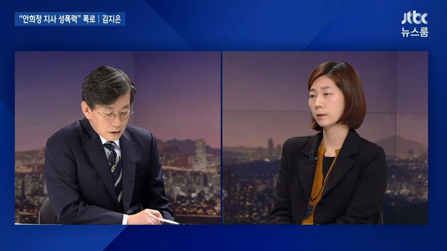 '합의된 관계'였다는 안희정 반박에 대한 김지은씨 입장