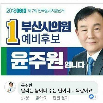 김지은 비서에 언어 폭력 저지른 민주당 예비후보