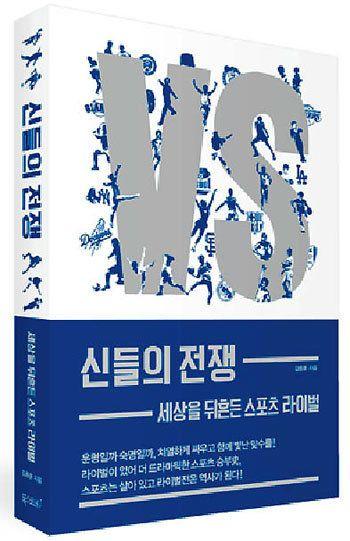 동갑내기 닮은 꼴 라이벌, 김연아 VS 아사다