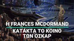 Η Frances McDormand κατακτά το κοινό των