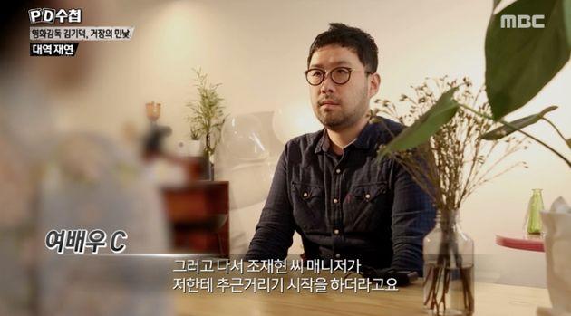 배우 C씨, PD수첩 인터뷰서