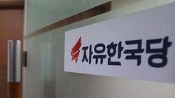 자유한국당의 '여론조사 항의'에 한국갤럽이 내놓은