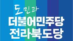 김지은 비서 비하한 민주당 전북도당 간부의 현재