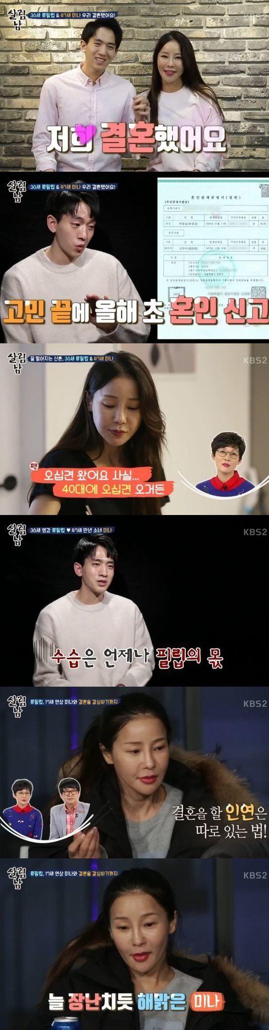 '살림남' 해맑은 미나♥속깊은 류필립, 나이차 무색한