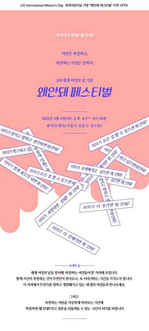 세계 여성의 날을 맞이하여, 한국에서 열리는 행사