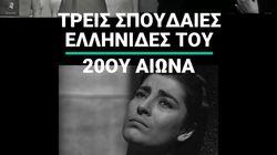 Τρεις σπουδαίες Ελληνίδες που έγραψαν ιστορία στον 20ο