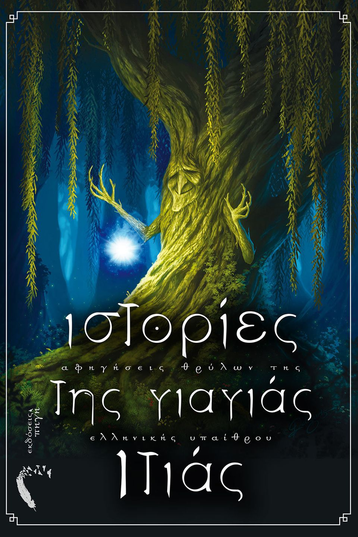 «Ιστορίες της Γιαγιάς Ιτιάς»: Όταν Έλληνες συγγραφείς γράφουν ιστορίες φαντασίας με βάση παραμύθια και...