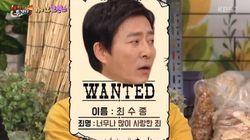 '사랑꾼' 최수종이 전현무에게 전한