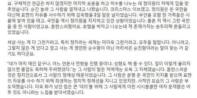 '프레시안'이 9일 보도한 정봉주 전 의원 성추행 의혹 추가자료. 성추행 의혹을 제기한 피해자가 사건 발생 보름 뒤 친구에게 보낸 것으로,