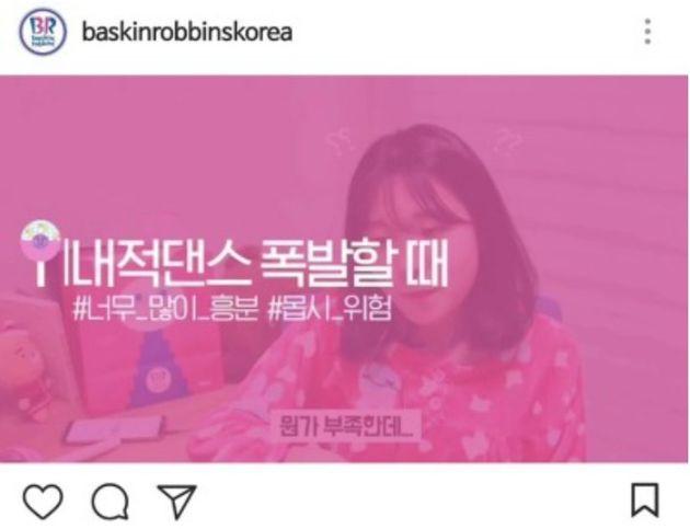 배스킨라빈스가 조민기 '성추행 카카오톡 메시지'를 광고 문구로