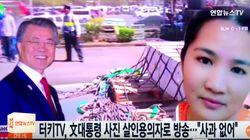 터키 TV 프로그램이 살인 사건 보도하며 문대통령 사진을