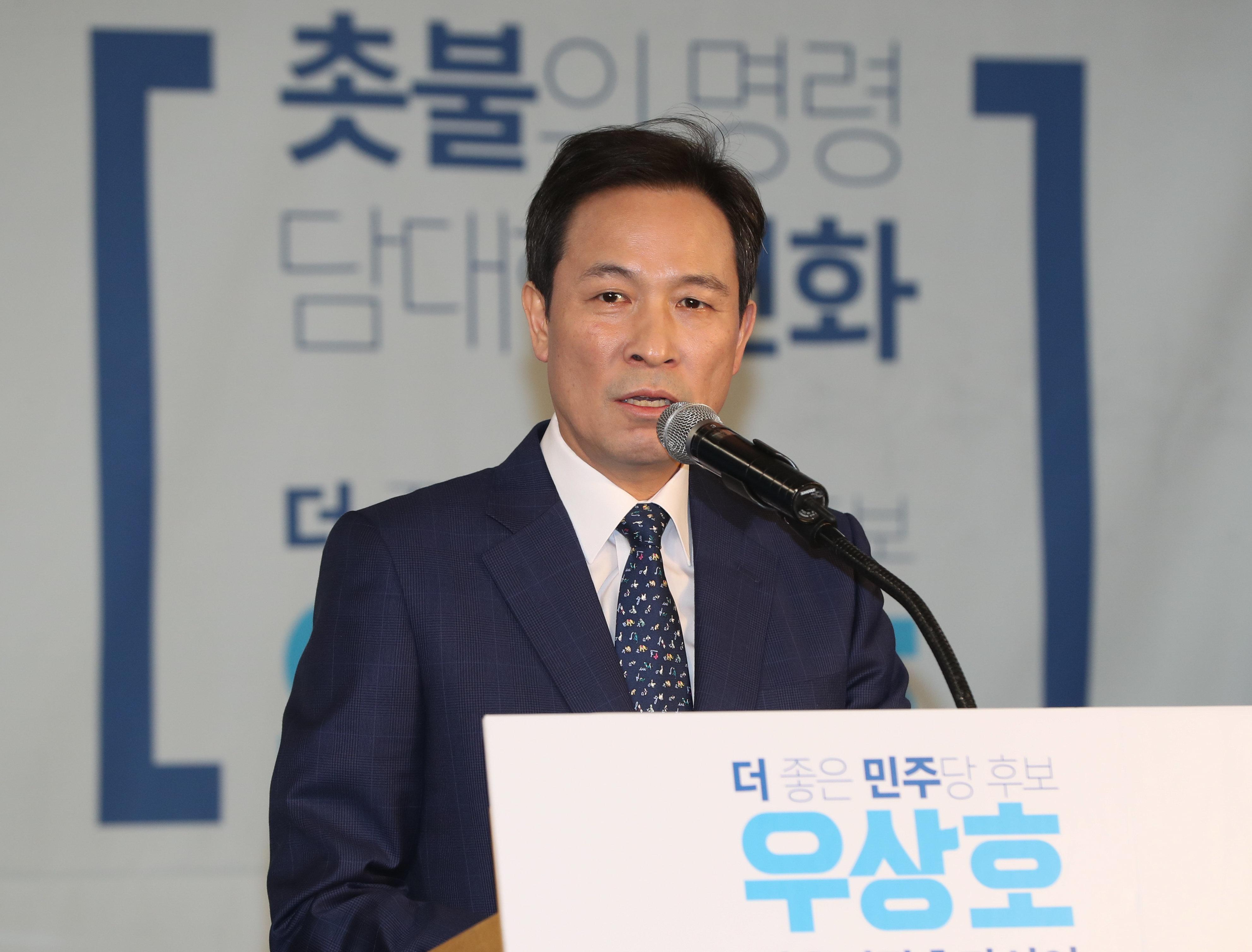 우상호가 서울시장 출마를 공식