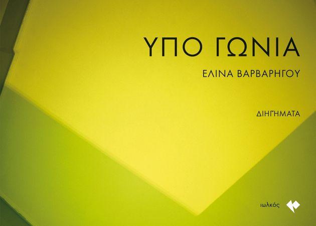 Οι εκδόσεις Ιωλκός παρουσιάζουν την πρώτη συλλογή διηγημάτων της Ελίνας Βαρβαρήγου με τίτλο «Υπό