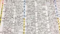 3.11 대지진을 기억하는 일본 NHK 편성표의 세로