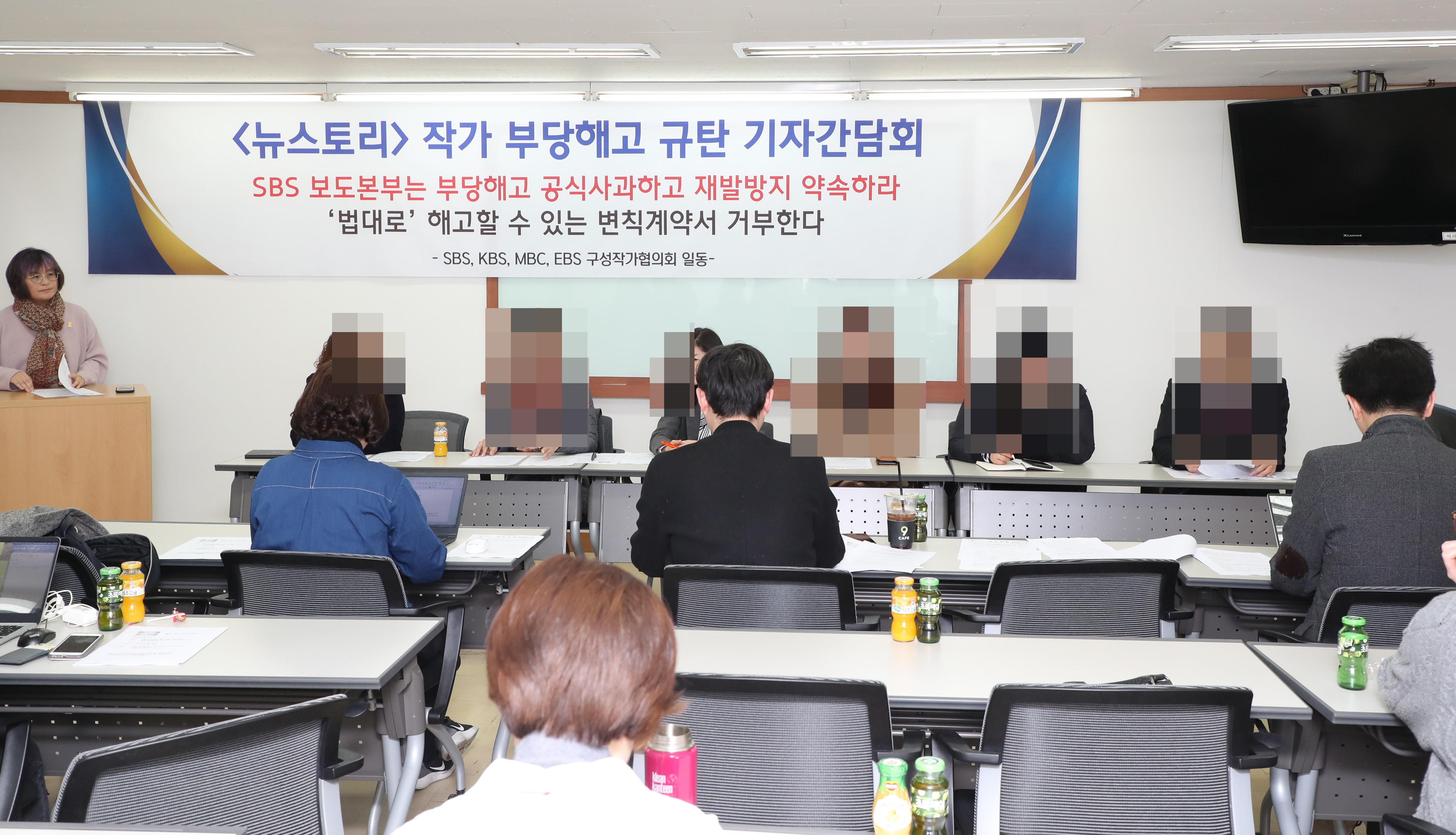 SBS 측의 일방적 해고에 작가들이 공동 대응에
