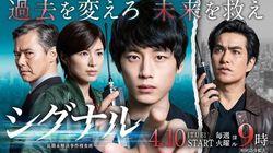 일본판 '시그널'의 포스터가