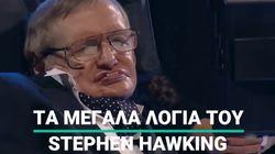 Τα μεγάλα λόγια του Stephen