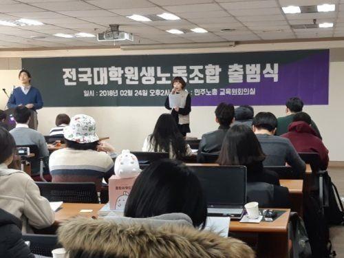 지난 2월 24일 토요일에 진행된 전국대학원생노조