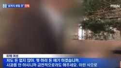 '김흥국 성폭행 주장' 여성이 재반박에