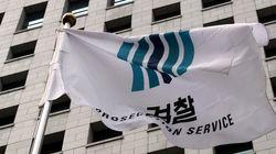 검찰이 '강원랜드 수사외압 의혹' 법무부와 대검을