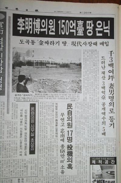 세계일보 1993년