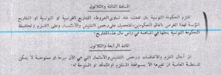 L'IVD fait des révélations sur l'exploitation abusive des richesses de la Tunisie par la France, l'Ambassade...