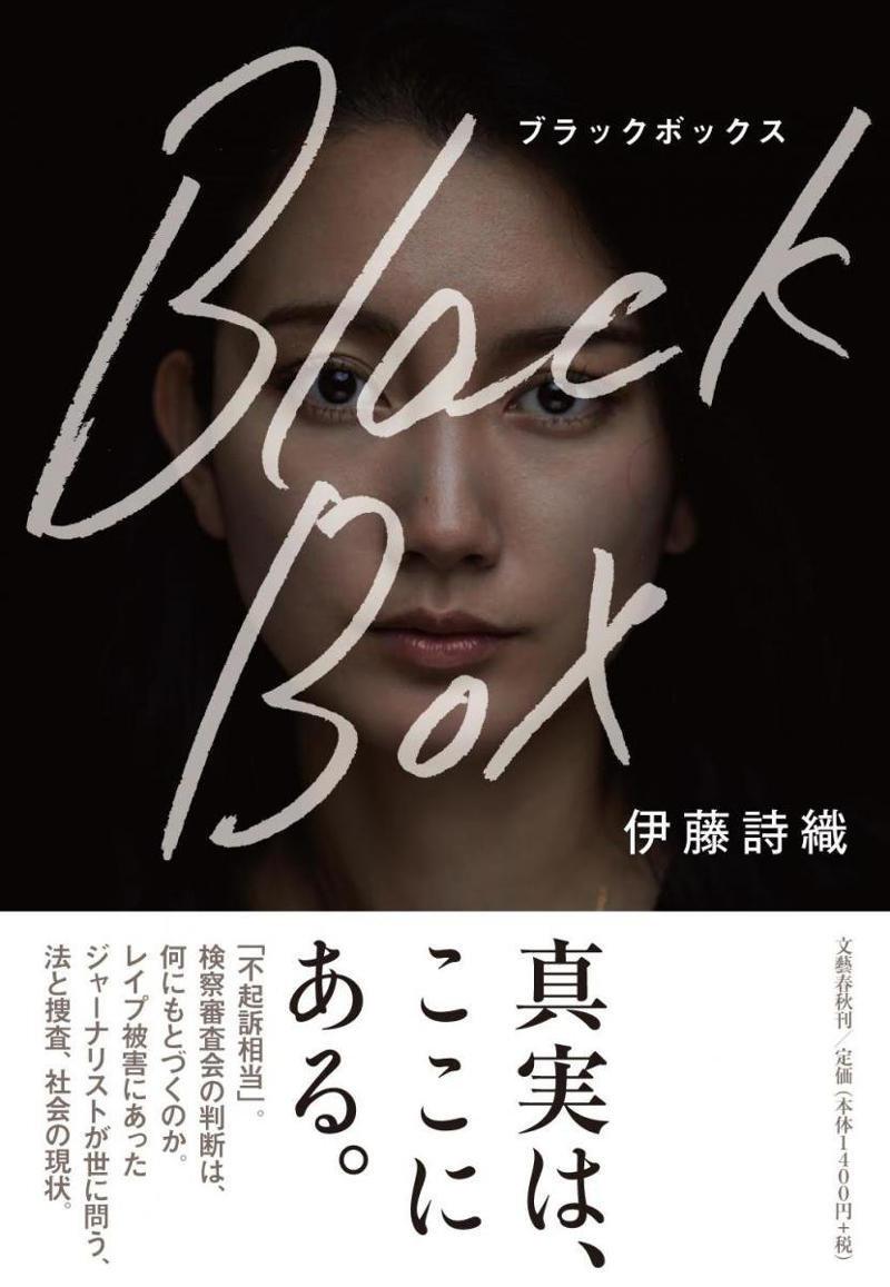 이토 시오리가 TBS 전 워싱턴 지국장 야마구치 노리유키에게 성폭행 피해를 당한 이야기를 엮어 낸 책 '블랙박스'의