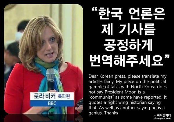 BBC 기자 '한국 언론은 내 기사를 공정하게