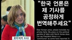 BBC 기자가 한국언론에 '공정한 번역'을