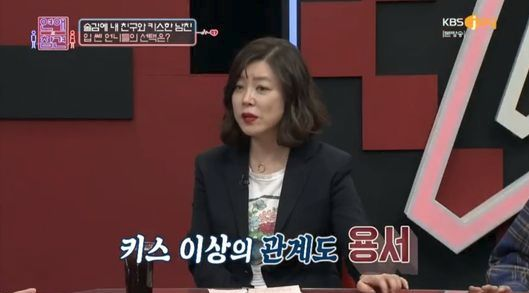 """""""내 친구에게 키스 당한 남친과 계속 연애할 수"""