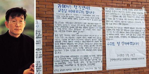 미투 폄하 발언을 한 하일지 교수(왼쪽)와 교내에 붙은 하 교수 규탄